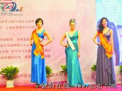 毕节什么路上小姐最多 第62届世界小姐大赛贵州赛事在毕节启动